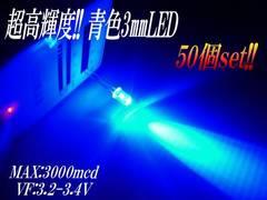 砲弾型3mmLED青色50個set/自作電球mcd
