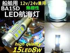 メール便OK!12V24V船舶漁船用/BA15D/航海灯用白色LED電球バルブ
