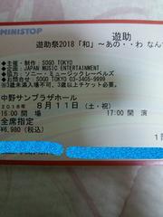 ☆遊助チケット☆