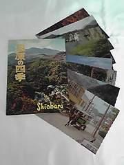 昭和40年代物◆那須塩原ポストカード