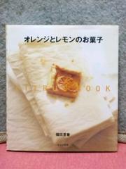 [送料無料] オレンジとレモンのお菓子/福田里香