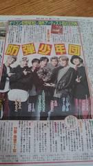 「防弾少年団」2017.12.22 日刊スポーツ 1枚