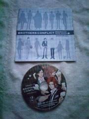 BROTHERS CONFLICT ドラマCD TRIPLE EDITION2 シルフ2013年11月 ブラコン