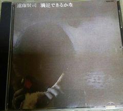 CD 遠藤賢司 満足できるかな