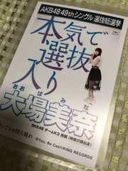 SKE48 大場美奈 願いごとの持ち腐れ 劇場版 生写真 AKB48