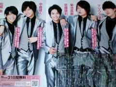 ★SexyZone★切り抜き★NOTTV SexyZone CHANNEL