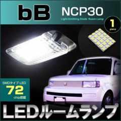 bB NCP30系 LED 3チップ 24発 ルームランプ 1個 ビービー