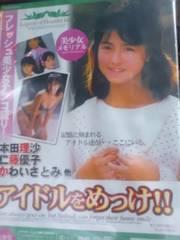 〓アイドルをめっけ!!&アイドルタオル  新品未開封