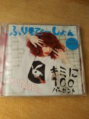 ★【CD】 きゃりーぱみゅぱみゅ キミに100% ふりそでーしょん●
