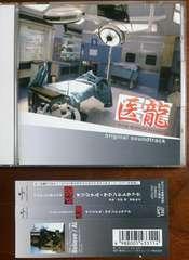 (CD)「医龍 Team Medical Dragon」オリジナルサウンドトラック☆帯付き♪