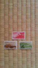 第一次国立公園【未使用記念切手】大山・瀬戸内海 2・4・10銭