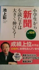 池上彰小学生から新聞を読む子は大きく伸びる(送料込500円)