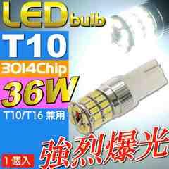 36W T10/T16 LEDバルブ ホワイト1個 爆光ポジション球 as10354
