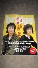 岸田繁×峯田和伸ひとめぼれ対談 bridge 2007年5月号