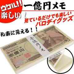 ウケル。楽しい一億円メモ まるで帯付きの札束みたい An099