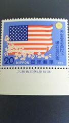 天皇皇后両陛下御訪米記念20円切手1枚新品未使用 大蔵省印刷局付
