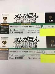 7/11 巨人VS東京ヤクルト 東京ドーム 指定席Bペア
