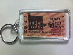 稲沢スーパーベルズ切符キーホルダ【レア】