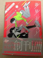 ☆5月新刊BLコミック☆遊星よりi☆あいおいやよい☆