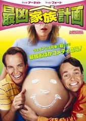 新品DVD/最凶家族計画