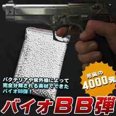 精密 バイオBB弾 0.25g 4000発 サバゲー サバイバルゲーム