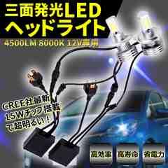 三面発光 LED ヘッドライト 4500LM 8000K 12V専用
