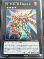 遊戯王 日本版 No.79 BK 新星のカイザー(スーパー) PRIO