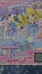 ■アイドルタイム プリパラ■らぁらとゆいのレア衣装カード!