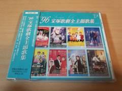 CD「'96宝塚歌劇全主題歌集」花組 月組 雪組 星組●