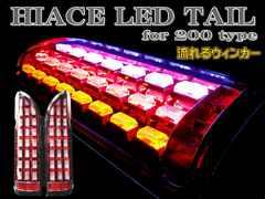 200系 ハイエース LED 流れる ウィンカー テール ランプ