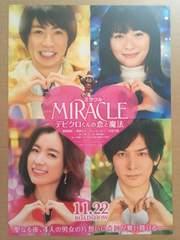 映画「MIRACLE デビクロくんの恋と魔法」チラシ5枚 相葉雅紀 嵐