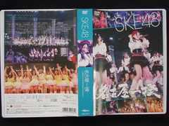 SKE48 名古屋一揆 2枚組