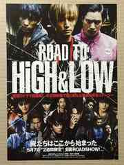 映画『ROAD TO HiGH&LOW』チラシ10枚�A EXILE 三代目 青柳翔