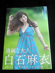乃木坂46 白石麻衣 ファースト写真集 清純な大人 初版 即決
