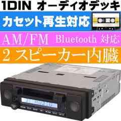 Bluetooth 1DIN カーオーディオカセットデッキ 1DINSP004max212