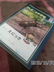 ぼくのなつやすみ3 ジャポニカ学習帳(非売品)