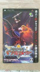 PSP クロニクルオブダンジョンメーカー2 宣伝チラシ ヨレありs