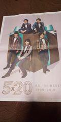 読売新聞2019年6月26日掲載☆嵐