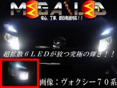 超LED】ムラーノZ50系51系/ポジションランプ超拡散6連ホワイト