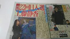 工藤静香 2018.9.12 スポニチ 二科展入選