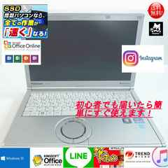 ☆SSD搭載☆彡CF-NX2☆第3世代CPU☆最新windows10☆彡