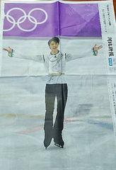 ♪羽生結弦選手仙台パレード記念♪宮城県ローカル新聞♪河北新報