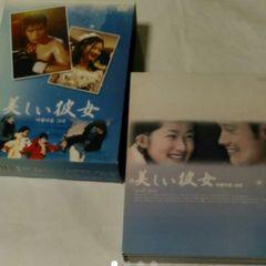 「美しい彼女 DVD-BOX〈6枚組〉」