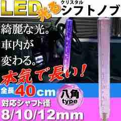 光るクリスタルシフトノブ八角40cm紫色 径8/10/12mm対応 as1512