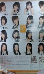 SKE48 1stシングル 「強き者よ」ポスター