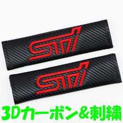 スバル STI ロゴ カーボン柄 シートベルト パッド カバー