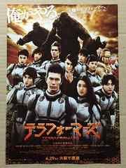 映画『テラフォーマーズ』見開きチラシ5枚◆伊藤英明 山下智久
