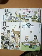 日常 コミック 漫画本 4冊 セット 1巻〜4巻 あらゐけいいち