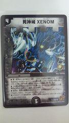 死神城XENOM/P49/Y9/デュエルマスターズ