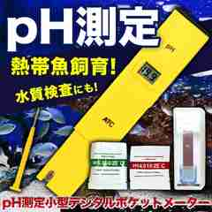 pH測定 小型 デジタル ポケット メーター